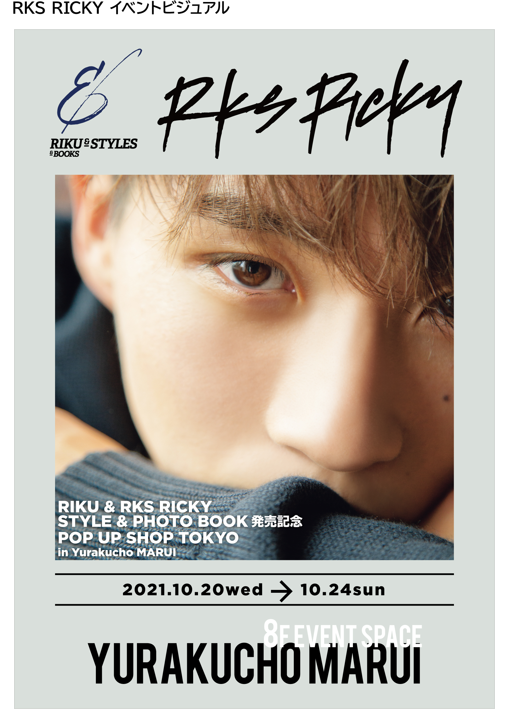 【RIKU & RKS RICKY STYLE & PHOTO BOOK発売記念 POP UP SHOP in TOKYO】開催決定! ※10月8日更新版
